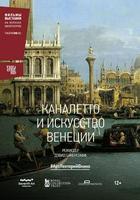 Посмотреть афишу: Каналетто и искусство Венеции