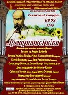 Посмотреть афишу: До Шевченківських днів «Поет на всі віки»