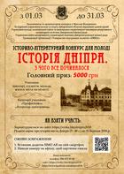Посмотреть афишу: Історико-літературного конкурсу «Історія міста Дніпро»