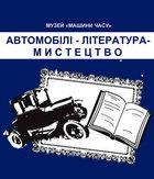 Посмотреть афишу: Автомобіль – Література - Мистецтво