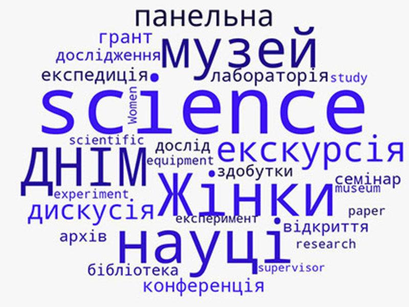 День жінок та дівчат у науці