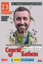 Посмотреть афишу: Сергей Бабкин
