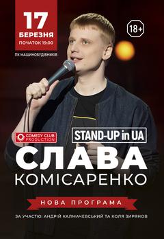 Посмотреть афишу: STAND-UP in UA: Слава Комиссаренко