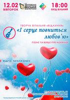 Посмотреть афишу: І серце повниться любов'ю…