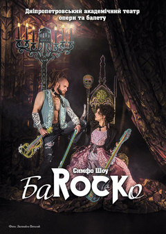 Посмотреть афишу: Симфо-шоу «БаROCKо»