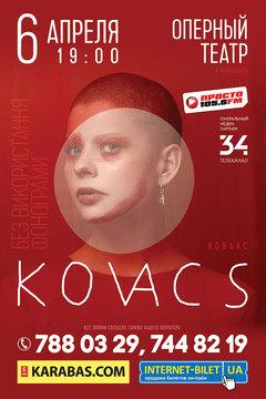 Посмотреть афишу: Kovacs