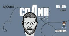 Посмотреть афишу: СПЛІН від RODIN N. live looping