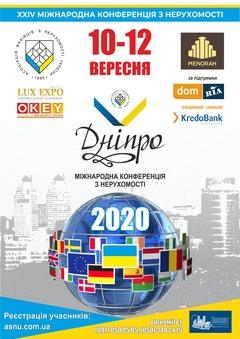 Посмотреть афишу: XXIV Міжнародна конференція з нерухомості АФНУ