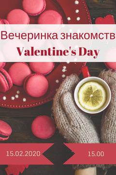 Посмотреть афишу: Вечеринка Знакомств Valentine's day