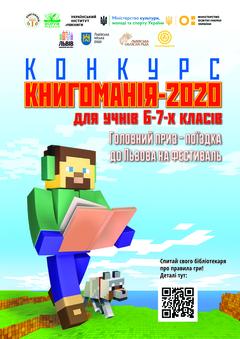 Посмотреть афишу: Книгоманія-2020, Всеукраїнський конкурс дитячого читання
