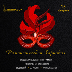 Посмотреть афишу: Романтический карнавал