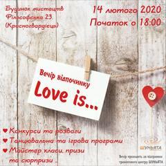 Посмотреть афишу: Вечер отдыха Love is…