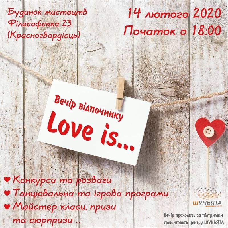 Вечер отдыха Love is…