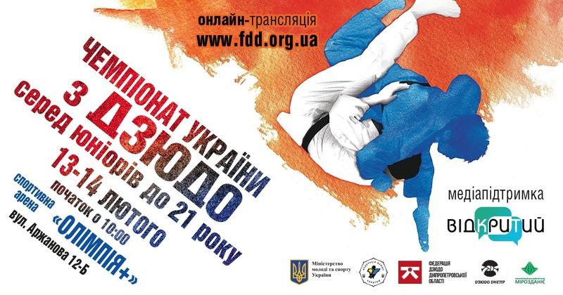 Чемпионат Украины по дзюдо