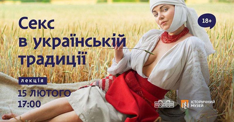 Секс в українській традиції