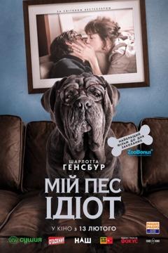 Посмотреть афишу: Мой пёс Идиот