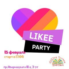 Посмотреть афишу: Likee вечеринка