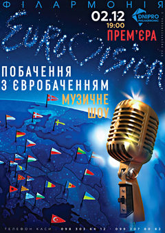 Посмотреть афишу: Музичне шоу «Побачення з Євробаченням»