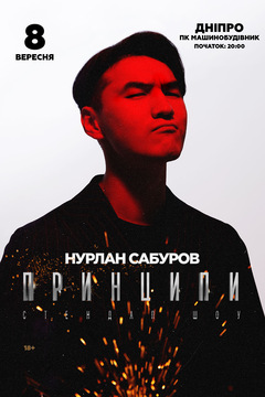 Посмотреть афишу: Нурлан Сабуров. Тур