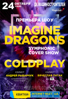 Посмотреть афишу: Imagine Dragons & Coldplay Symphonic Cover Show