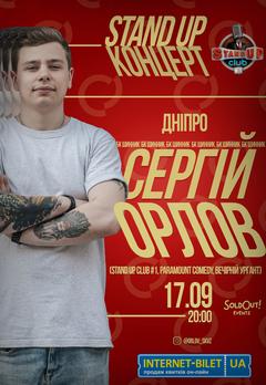 Посмотреть афишу: Stand-Up концерт. Сергей Орлов