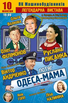 Посмотреть афишу: Поезд «ОДЕССА-МАМА»