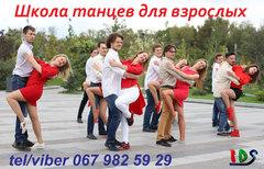 Посмотреть афишу: Танцы для взрослых. Обучение с нуля