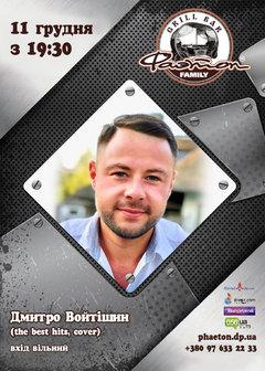 Посмотреть афишу: Дмитрий Войтишин