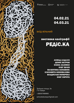 Посмотреть афишу: Міжнародна виставка каліграфії