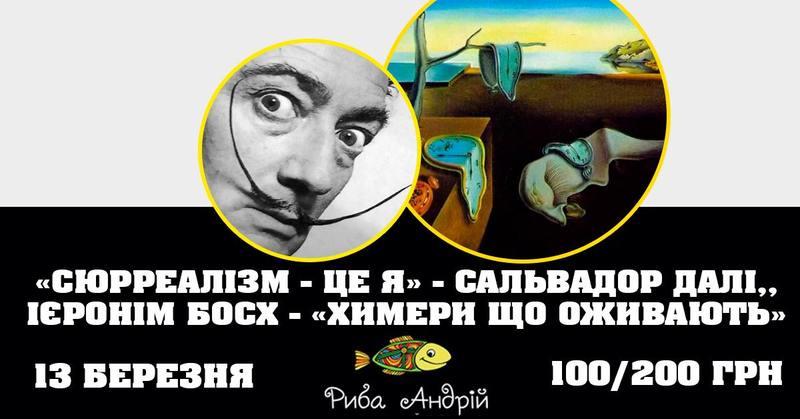 Екскурсія до музею українського живопису