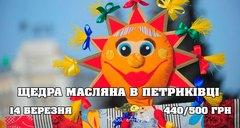 Посмотреть афишу: Щедра Масляна в Петриківці