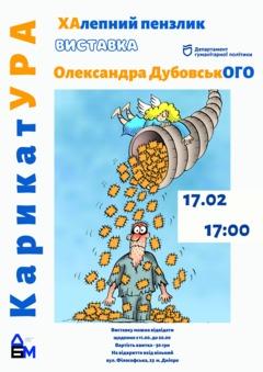 Посмотреть афишу: ХАлепний пензлик Олександра ДубовськОГО