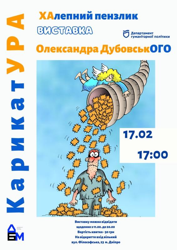 ХАлепний пензлик Олександра ДубовськОГО