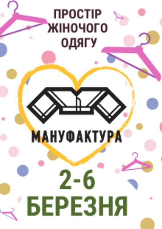 Мартовская Мануфактура