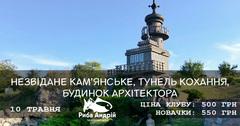 Посмотреть афишу: Незвідане Кам'янське, тунель кохання та будиночок архітектора