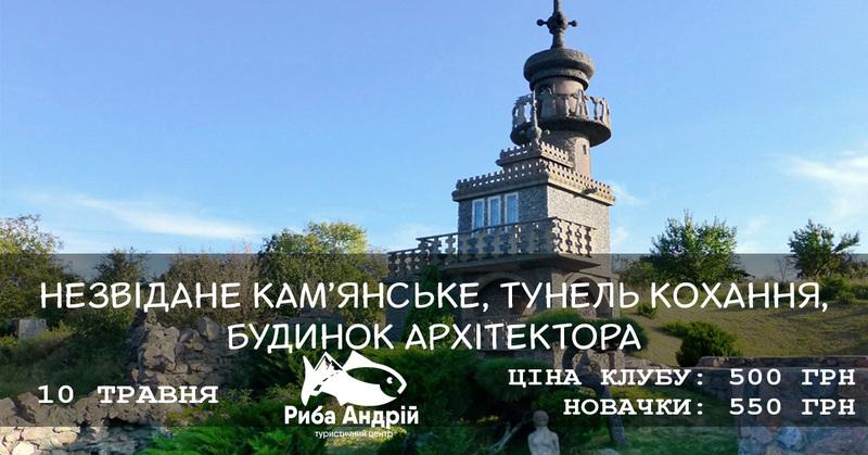 Незвідане Кам'янське, тунель кохання та будиночок архітектора