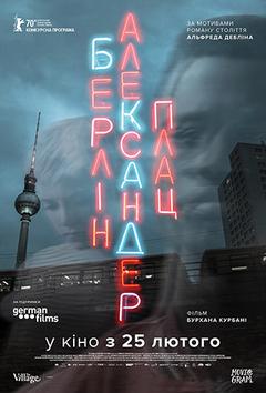 Посмотреть афишу: Берлин Александерплац