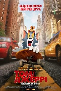 Посмотреть афишу: Том и Джерри