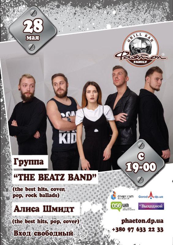 Группа The Beatz Band & Алиса Шмидт