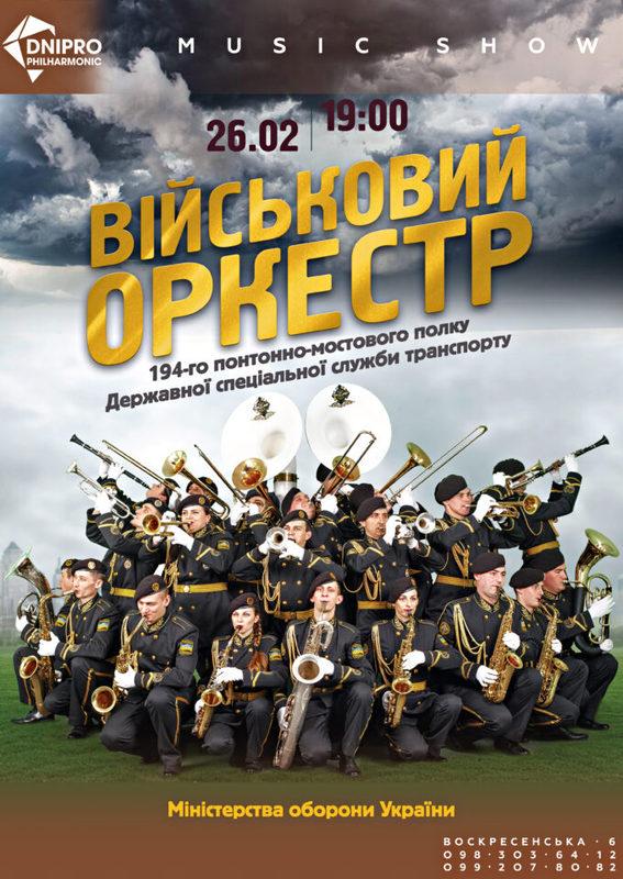 Військовий оркестр 194-го понтонно–мостового полку Державної спеціальної служби транспорту Міністерства оборони України