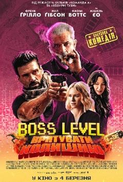 Посмотреть афишу: Boss Level: Финальная игра