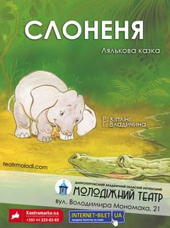 Посмотреть афишу: Слонёнок