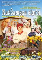 Посмотреть афишу: Кайдашева сім'я