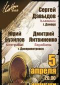 Сергей Давыдов, Юрий Бузилов и Дмитрий Литвиненко