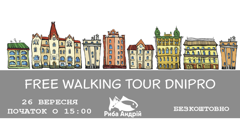 Free walking TOUR Дніпро