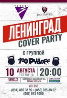 Посмотреть афишу: Ленинград cover party