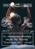 Посмотреть афишу: За куліси театру опери та балету