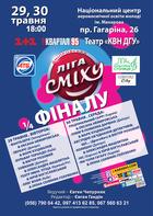 Посмотреть афишу: Дніпровська Ліга Сміху