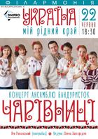 Посмотреть афишу: Україна – мій рідний край