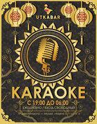 Посмотреть афишу: KARAOKE в UTKABAR